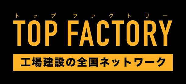 top-factory